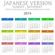 2014 calendar japanese version