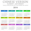 2014 calendar chinese version