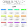 2014 crayons calendar chinese version