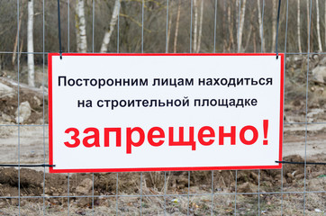 Entrance is prohibited sign. In Russian
