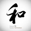 Chinese calligraphy, word: Harmonious