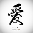 Chinese calligraphy, word: Love