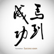 Chinese calligraphy, sentence: Success soon