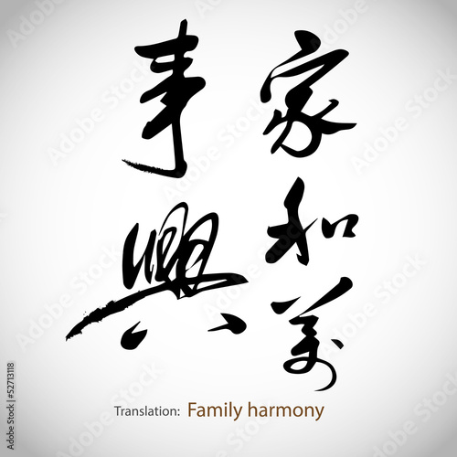 Chinese calligraphy, word: Family harmony