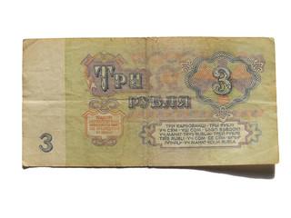 3 рубля СССР