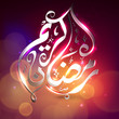 Golden Arabic Islamic calligraphy text Ramadan Kareem or Ramaza