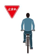 自転車と一時停止の標識