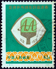 Badge of Table Tennis Friendship tournament (China 1971)