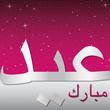 Eid Mubarak card in vector format.