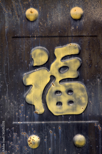 golden chinese characters in brown gate