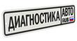 Автомобильный номерной знак с надписью ДИАГНОСТИКА