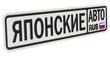 Автомобильный номерной знак с надписью ЯПОНСКИЕ АВТО