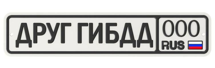 Автомобильный номерной знак с надписью ДРУГ ГИБДД