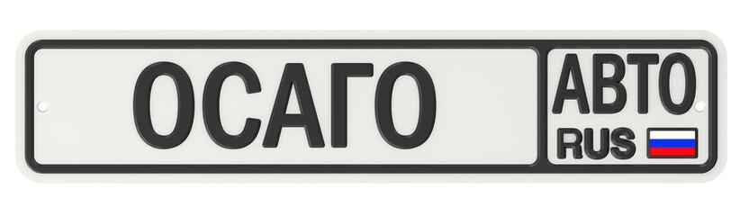 Аббревиатура ОСАГО на номерном знаке автомобиля