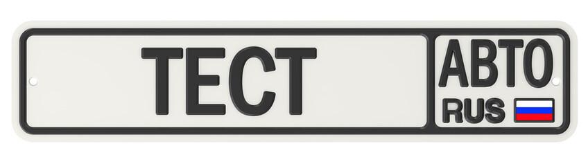Надпись ТЕСТ на номерном знаке автомобиля