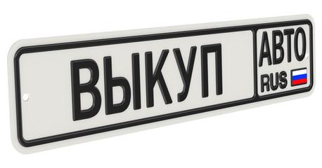 """Автомобильный номерной знак с надписью """"ВЫКУП АВТО"""""""