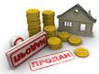 Недвижимость продана. Концепция