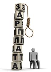 Пессимистическая концепция низкого уровня оплаты труда