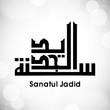 Arabic Islamic calligraphy of dua(wish) Sanatul Jadid on abstrac