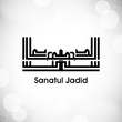 Arabic Islamic calligraphy of dua(wish) Sanatul Jadid on abstrac
