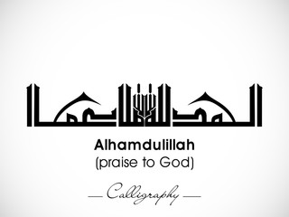 Arabic Islamic calligraphy of dua(wish) Alhamdulillah ( praise t
