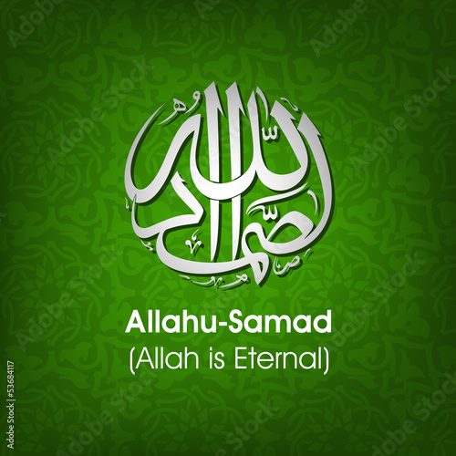 Arabic Islamic calligraphy of dua(wish) Allahu Samad (Allah is E