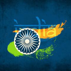 Ashoka wheel with text India on national flag colors background.