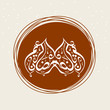 Arabic Islamic calligraphy of text Ramadan Kareem.
