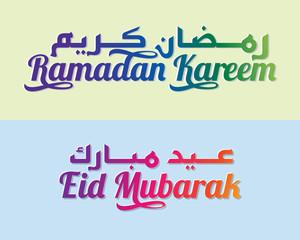 Ramadan Kareem and Eid Mubarak