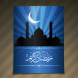 beautiful ramadan festival template
