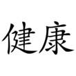 Chinesisches Zeichen für Gesundheit