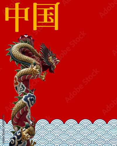 Chinese Dragon Crawl