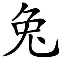 Chinesisches Zeichen für Hase