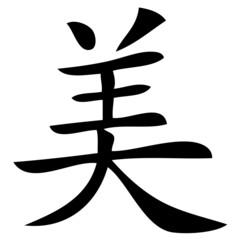 Chinesisches Zeichen für Schön