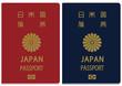 日本のパスポート IC旅券 (赤・青)