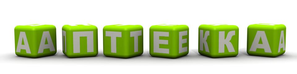 Слово АПТЕКА составленное из зелёных кубиков