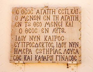 plaque with the name on wall of  monastery in Greece