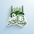 Holy month of Muslim community Ramadan Kareem background.