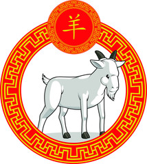 Chinese Zodiac Animal - Goat