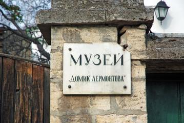 """Pyatigorsk, Museum """"Lermontov's small house"""""""