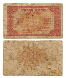 Discontinued Israeli Money - Vintage 50 Pruta