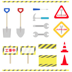 maintenance / tool