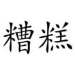 Chinesisches Zeichen für Mist
