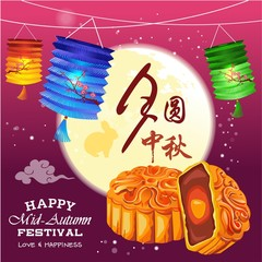 Mid Autumn Lantern Festival background with mooncake