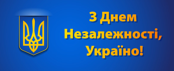 With Independence day of Ukraine!