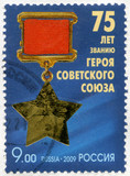 RUSSIA - 2009: 75th anniv. of a rank of the Hero of Soviet Union