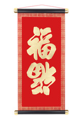 Chinese Good Fortune Scroll
