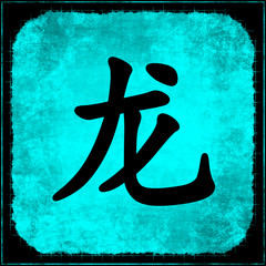 Dragon - Chinese Astrology