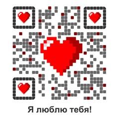 Я люблю тебя !!! - QR Code russian