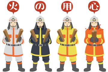 消防団は火の用心